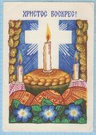 UKRAINE / Post Card / Easter. Christ Is Risen! Easter Eggs. Religion. Ivano-Frankivsk 1992. - Easter