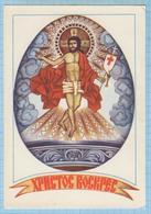 UKRAINE / Post Card / Easter. Christ Is Risen! Religion. Cherkasy 1993. - Easter