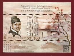 Kirgisistan 2017 , Histrical And Cultral Kirgisistan And China - Block - Postfrisch / MNH / (**) - Kirgisistan