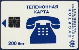 RUSSIA - RUSSIE - RUSSLAND ELECTROSVYAZ NSO EXITON 200 UNITS CHIP PHONECARD TELECARTE NOVOSIBIRSK TELEGRAPH BLUE - Russia
