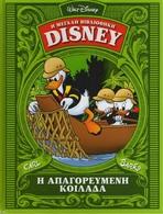 GREEK BOOK: Η ΑΠΑΓΟΡΕΥΜΕΝΗ ΚΟΙΛΑΔΑ:Η ΜΕΓΑΛΗ ΒΙΒΛΙΟΘΗΚΗ DISNEY. 192 ΣΕΛΙΔΕΣ - Books, Magazines, Comics