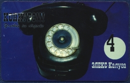 RUSSIA - RUSSIE - RUSSLAND KALUGA TOWN 20 UNITS (GOLD) CHIP PHONECARD TELECARTE PHONE N4 VERY GOOD - Russie