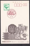 Japan Commemorative Postmark, 1988 Horyuji Temple Bird (jci3188) - Japan