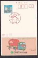 Japan Commemorative Postmark, 1988 Bird (jci3199) - Japan
