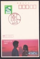 Japan Commemorative Postmark, 1989 Kitano Tsunetomi Painting (jci3204) - Japan