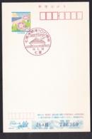 Japan Commemorative Postmark, 1999 Nanao Port (jci3215) - Japan