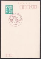 Japan Commemorative Postmark, 1969 National Athletic Meet Rugby (jci3332) - Japón