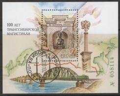 Russie : 2002. Catalogue Yvert & Tellier 2013. BF 255 Oblitéré(s). Cote Y&T : 2,50 € - Blocs & Feuillets