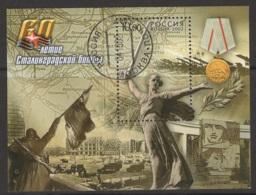 Russie : 2002. Catalogue Yvert & Tellier 2013. BF 259 Oblitéré(s). Cote Y&T : 1,50 € - Blocs & Feuillets