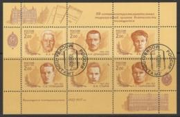 Russie : 2002. Catalogue Yvert & Tellier 2013. 6633/38 Oblitéré(s). Cote Y&T : 1,20 € - 1992-.... Fédération