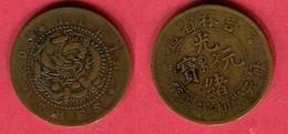 KIRIN  10 CASH ( Y 177;3)     TB 32 - China