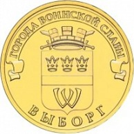 Russia, Vyborg 2014, 10  Rbl Rubls Rubels Rubles - Russia