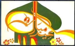 K1284- Pakistan Post Issue A Eid Greeting Card. Type-4 - Pakistan