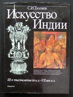 Russian Book / Искусство Индии / India Art 1988 - Books, Magazines, Comics