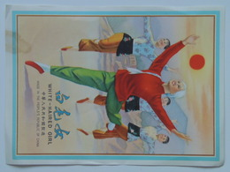 China 46 Dance White Haired Girl 1950 - Cina