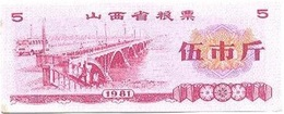 China (CUPONES) 5 Kilos 1981 Shanxi Cn 14 2005000 UNC - China