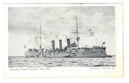 Russian Warship.  Cruiser Boyarin - Guerra