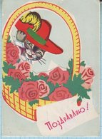 USSR / Post Card / Soviet Union / UKRAINE. Congratulations. Puss In Boots. Artist Brodovsky. Kiev 1960s - Cats