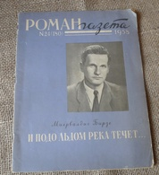 USSR Soviet Russia Leningrad ROMAN GAZETA #24 Literary Novel Magazine 1958 - Books, Magazines, Comics