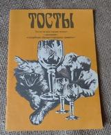 Russian Moscow 1993 Wedding Toasts Wedding Ceremonies Folk Signs By Vikhrj - Slav Languages
