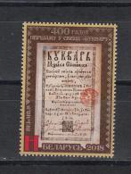 Belarus Weissrussland 2018 MNH** Mi. Nr. 1263 400 Years Of The World's First Primer - Belarus