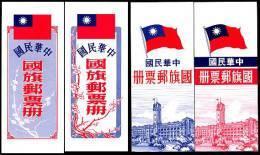 Taiwan 1979-1980 National Flag Stamps Booklet Unusual - Cuadernillos/libretas