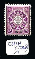 CHIN ( Bur Jap ) YT 11 En X - China