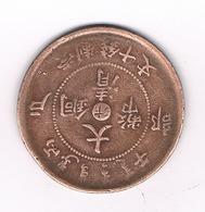 CASH  ??  CHINA /4016/ - Chine