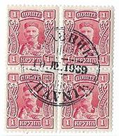Montenegro 1910 1Kr Block Of Four Rare CTO SHAVNIK Cds - Montenegro
