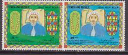 Yemen 1982 - Hamadani Set MNH - Yemen
