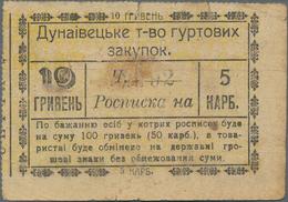 Ukraina / Ukraine: Voucher Of 10 Hriven = 5 Karbovantsiv ND(ca. 1920), P.NL (R 14245), Small Border - Ukraine