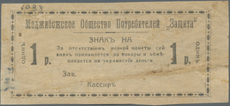 Ukraina / Ukraine: Medzhypozh Consumer Society 1 Ruble ND(ca. 1920), P.NL (R 15987), Lightly Toned P - Ukraine