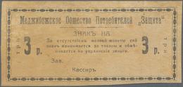 Ukraina / Ukraine: Medzhypozh Consumer Society 3 Rubles ND(ca. 1920), P.NL (R 15988), Almost Perfect - Ukraine