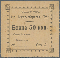 Ukraina / Ukraine: Voucher For 50 Kopeks ND(ca. 1920) Remainder With Series A, P.NL (R 17295), Tiny - Ukraine