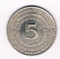 5 DINAR 1975 JOEGOSLAVIE /4057/ - Yugoslavia