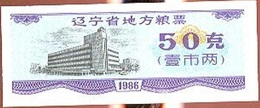 China (CUPONES) 50 Kè (1 Liang) = 50 Grs Liaoning 1986 Ref 386-1 UNC - China