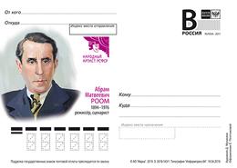 "2019-143 Postal Card ""B"" Russia Abram Room, Film And Theatre Director,screenwriter,actor.CINEMA - 1992-.... Federazione"