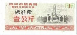 China (CUPONES) 1 Gōngjīn = 1 Kg Siping 1987 Ref 433-1 UNC - China