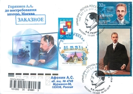 RUSSIA 2019 2471. 150 Years Since The Birth Of B. Rosing, Scientist, Inventor Of Electronic Television (FDC STAMP+COUPON - Telecom