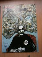 1988 Albert Einstein YUGOSLAVIA COMIC BOOK Disney LIEM SWIE KING TENNIS  POLITIKIN ZABAVNIK Comics Magazine - Books, Magazines, Comics