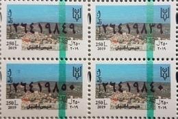 Lebanon 2019 MNH NEW Fiscal Revenue Stamp - 250L Mays El Jabal - Blk/4 - Lebanon
