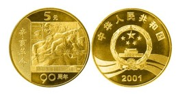 China 2001 Year  The 90th Anniversary Of Xinhai Revolution Souvenir Coin - China