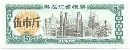 China (CUPONES) 5 Jin = 2.5 Kg Heilongjiang 1978 Ref 358-1 UNC - China