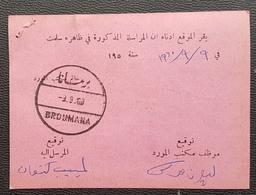 GE - Lebanon 1960 BROUMANA Circular Cancel, Nice Strike, On A Postal Card - Lebanon