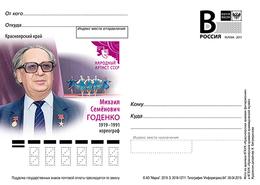 "2019-127 Postal Card ""B"" Russia MUSIC: Mikhail Godenko, Choreographer - Musik"
