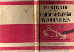 GREEK BOOK: Το ΒΙΒΛΙΟ του ΟΔΗΓΟΥ-ΜΗΧΑΝΙΚΟΥ ΑΥΤΟΚΙΝΗΤΩΝ: Κ. ΒΑΡΔΑΚΟΥ Έκδ. ΠΑΠΑΔΗΜΗΤΡΟΠΟΥΛΟΥ (1957) με 272 ΣΕΛΙΔΕΣ και ΠΟΛ - Books, Magazines, Comics