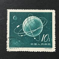 ◆◆◆CHINA 1958 Anniversary Of First Earth Satellite Launched By The USSR.  10F  (3-3)  USED   AA3265 - Usati