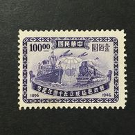◆◆◆CHINA 1947  50th Anniversary Of Directorate General Of Posts Issue   $100  NEW   AA3276 - China