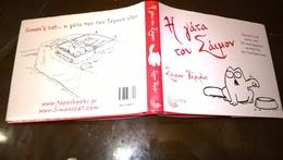 Simon's Cat By Simon Tofield - Greek Edition (2009) - Excellent Condition, As New - Livres, BD, Revues