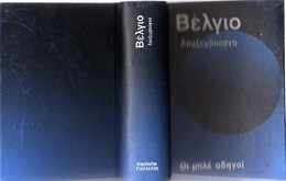 GREEK BOOK: ΒΕΛΓΙΟ - ΛΟΥΞΕΜΒΟΥΡΓΟ,  οι ΜΠΛΕ ΟΔΗΓΟΙ, ΤΟΥΡΙΣΤΙΚΟΣ ΟΔΗΓΟΣ στα ΕΛΛΗΝΙΚΑ, 1243 ΣΕΛΙΔΕΣ (1992) ΣΕ ΑΡΙΣΤΗ ΚΑΤΑΣ - Books, Magazines, Comics